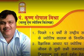 Aarsh Jyotish Anusandhan Kendra